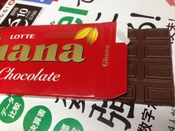 ガーナミルクチョコレート.JPG