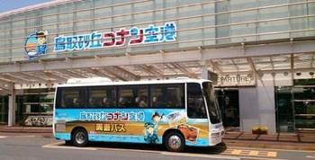コナン空港.jpg