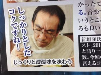 ゴーストらーめん新垣氏.JPG
