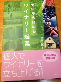 ワイナリー起業.JPG