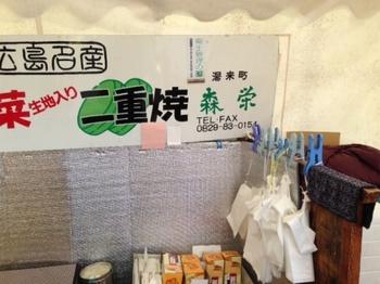 広島菜入り生地.JPG