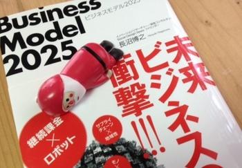 未来ビジネスの衝撃.JPG